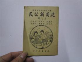 民国版 建国新公民 第七册