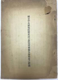孤本,考古报告重要史料资料,民国十九年《国立中央研究院历史语言研究所发掘安阳殷墟之经过》一册全,内有傅斯年、董作宾、李济三人文章,亦有插图,后有续白,此书出版背景:1929年春第二次发掘殷墟时,李济等人发现河南当地很难保证文物的安全,遂将部分文物带回北京整理研究,而触怒河南政府,何日章以史语所违反协议为由请求河南省政府叫停殷墟的发掘,转而委托河南博物馆进行挖掘,期间所挖的文物全部都运到了河南开封