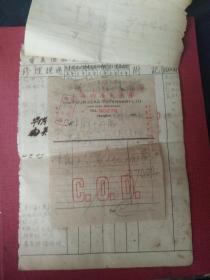 【印花税票】,1949年,上海四海大药房发票,有一个方子
