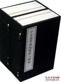 小方壶斋舆地丛钞三补编(16开线装 全二函十二册)