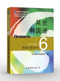 延世韩国语6