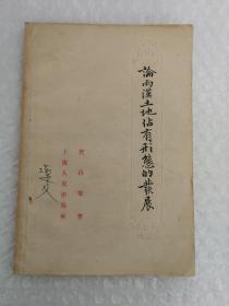 论两汉土地占有形态的发展(前辈签名本 )