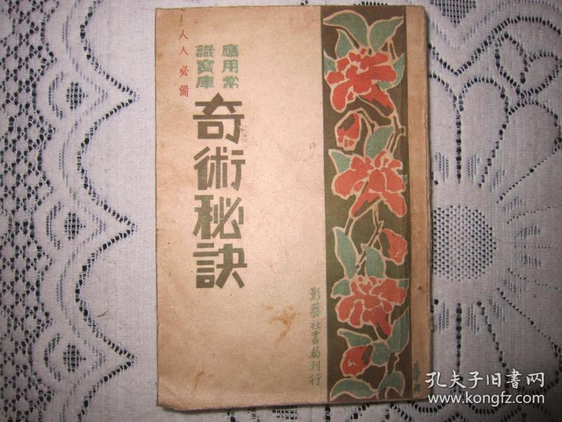 《奇术秘诀》  应用常识宝库  全书一册 昭和十七年 (1942年) 印刷