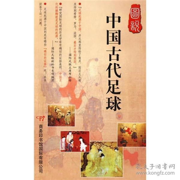 中国古代足球