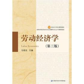 劳动经济学(第三版)