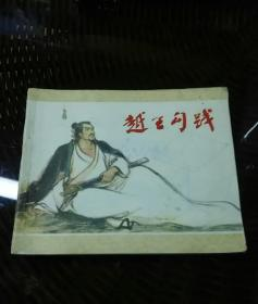 越王勾践[1980年一版一印,徐有武绘画作品]