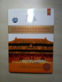 北京2008年奥运会歌曲现场演唱会