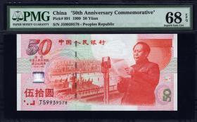 PMG评级币68分 建国 五十周年 纪念钞