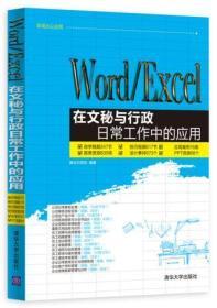 Word/Excel在文秘与行政日常工作中的应用