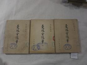 《曼殊室随笔》(上中下)初版初印   罕见版本 馆藏书