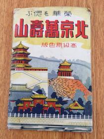 1935年侵华战时日本发行高级原色版【军事邮便】明信片《北京万寿山》一套8枚,都盖有纪念印戳