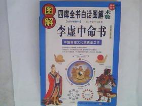 图解李虚中命书:中国命理文化的奠基之作
