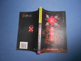 中国百年百名中医临床家丛书----王合三