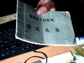 扬州市人民医院 协定处方          QQ7