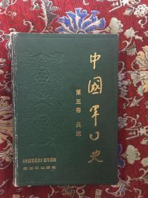 中国军事史 第五卷 兵家(精装)