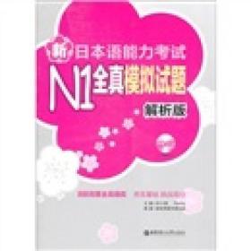 新日本语能力考试N1全真模拟试题:解析版