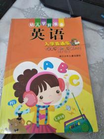 幼儿学前准备:英语