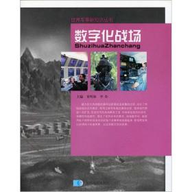 世界军事新知识从书--数字化战场