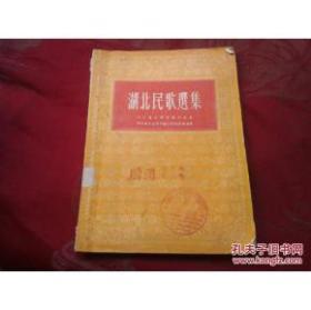 湖北民歌选集(1954年初版)