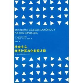 SH 社会主义:经济计算与企业家才能