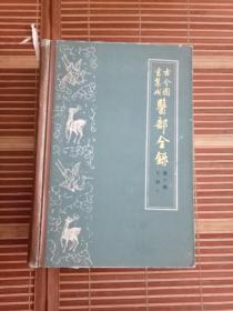 古今图书集成医部全录 第十册 儿科上