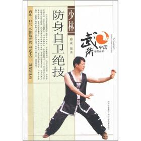 中国武术绝招丛书:少林防身自卫绝技