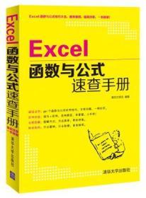 Excel函数与公式速查手册