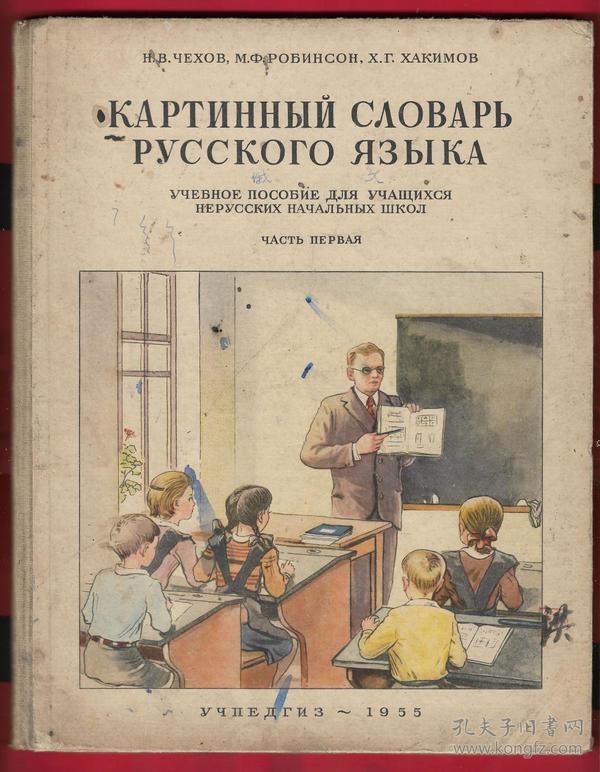 50年代【苏联小儿读物(俄文版)看图识字 】一册全。品如图。
