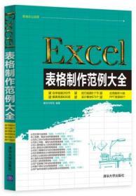 Excel表格制作范例大全