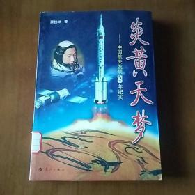炎黄天梦--中国航天发展50年纪实