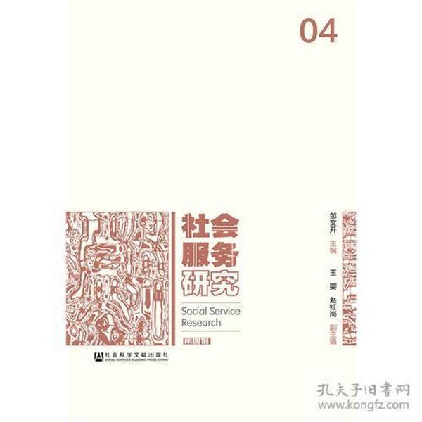 社会服务研究(第四辑)