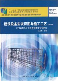 建筑设备安装识图与施工工艺(第3版 工程造价与工程管理类专业适用)