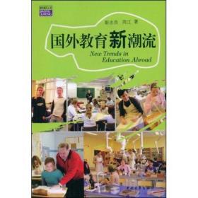 国外教育新潮流