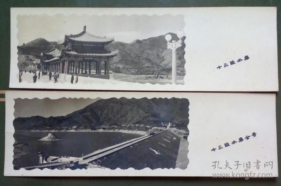 新中国早期十三陵水库书签2种