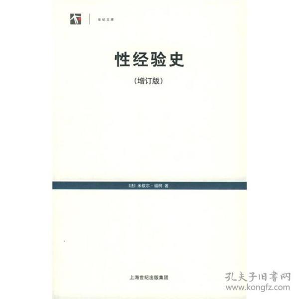性经验史:增订版_[法]福柯 著;余碧平 译_孔夫子旧书网
