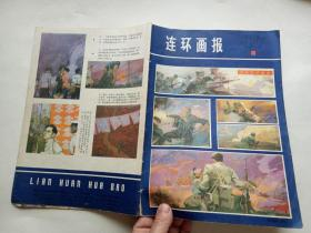 连环画报.1979.8