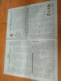 安庆战报.红造会代表讲话摘要