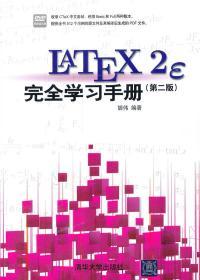 LaTeX2e 完全学习手册