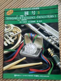 管乐队标准化训练教程圆号1.2.3(含4张光盘)