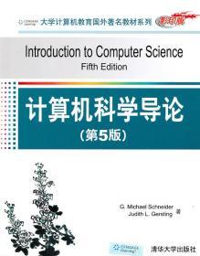 计算机科学导论(第5版)(影印版)