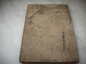 清光绪三十年新镌-木刻线装【精选对联备要】上、下卷两册合订一厚册全!
