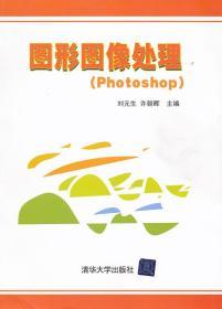 图形图像处理(Photoshop)