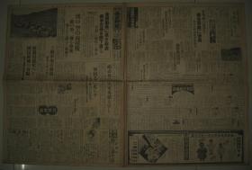 侵华期间老报纸 1938年8月5日大坂每日新闻一张 汉口飞机场空袭 大别山 满洲国访欧使节等内容