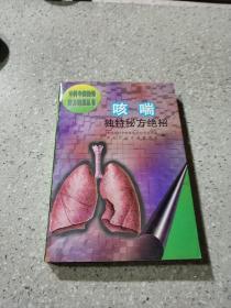 咳喘独特秘方绝招,。