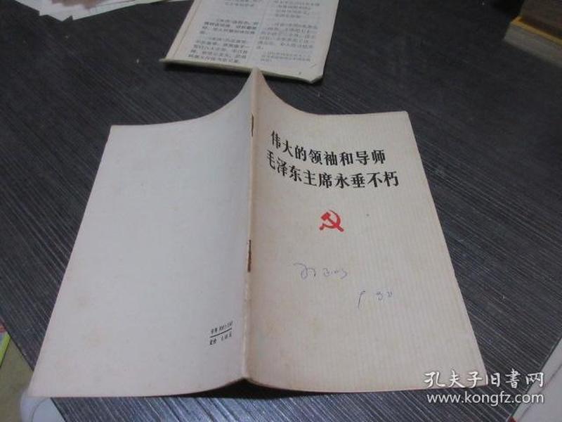 伟大的领袖和 导师毛泽东主席永垂不朽