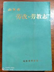 山东省劳改·劳教志