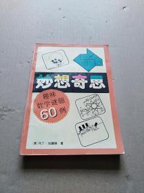 妙想奇思:趣味数学谜题60例(馆藏书)
