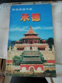 自助旅游手册 承德