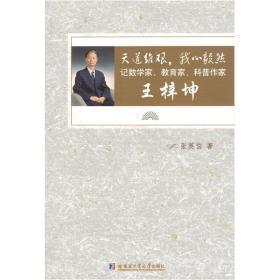 天道维艰,我心毅然:记数学家、教育家、科普作家王梓坤