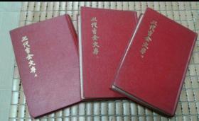 三代吉金文存【2-4】3册合售